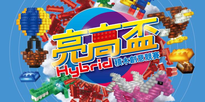 【已截止】亮高盃Hybrid積木創意競賽開始囉