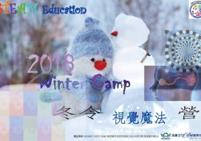 哇寶冬令營免費體驗課開放報名