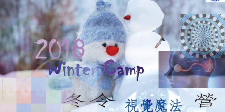 【已截止】哇寶冬令營免費體驗課開放報名