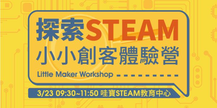【已截止】探索STEAM小小創客體驗營