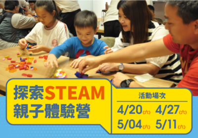 免費報名!探索STEAM親子體驗營