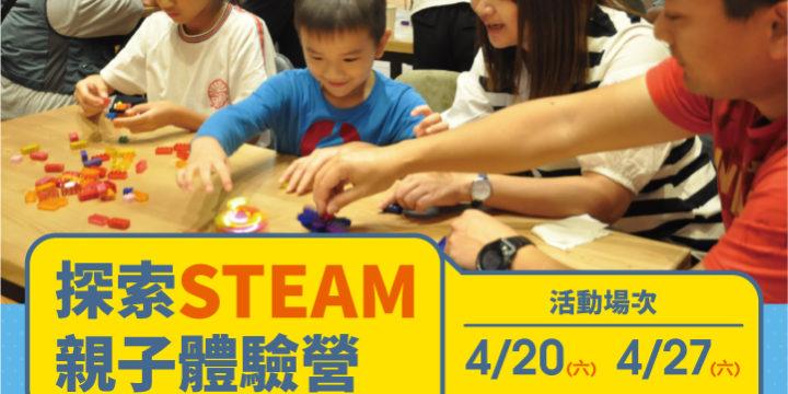 【已截止】探索STEAM親子體驗營