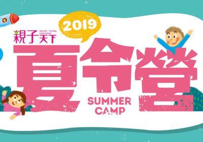 親子天下2019夏令營也有哇寶營隊囉!