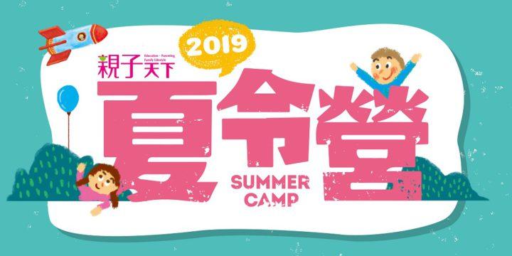 【已截止】親子天下2019夏令營也有哇寶營隊囉!