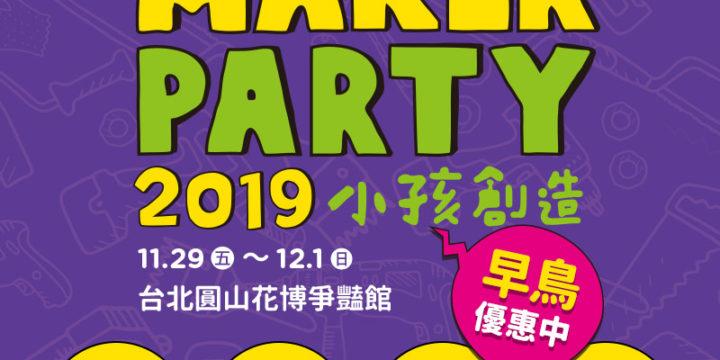 【已截止】哇寶邀你一同參加2019親子天下MAKER PARTY