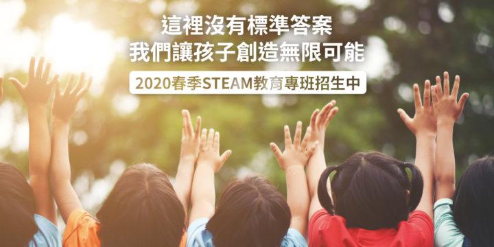 【已截止】哇寶2020春季STEAM教育專班招生中