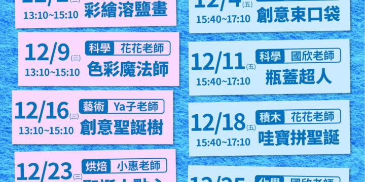【已截止】哇寶12月安親STEAM主題課程開放報名中