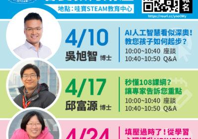 【已截止】中華STEAM教育推廣協會-春夏教育講座報名開催中